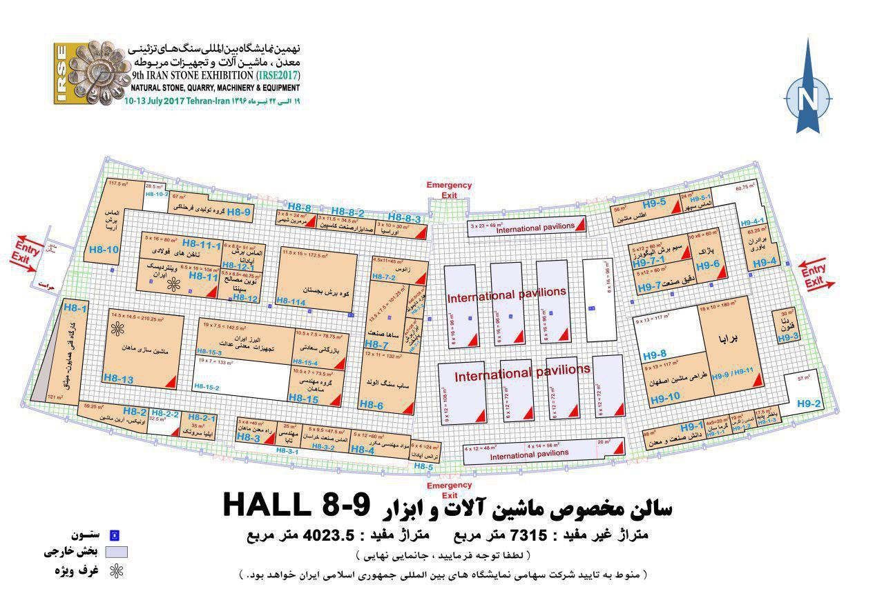 نقشه سالن 9 نمایشگاه سنگ ایران
