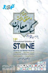 پانزدهمین نمایشگاه صنعت سنگ اصفهان